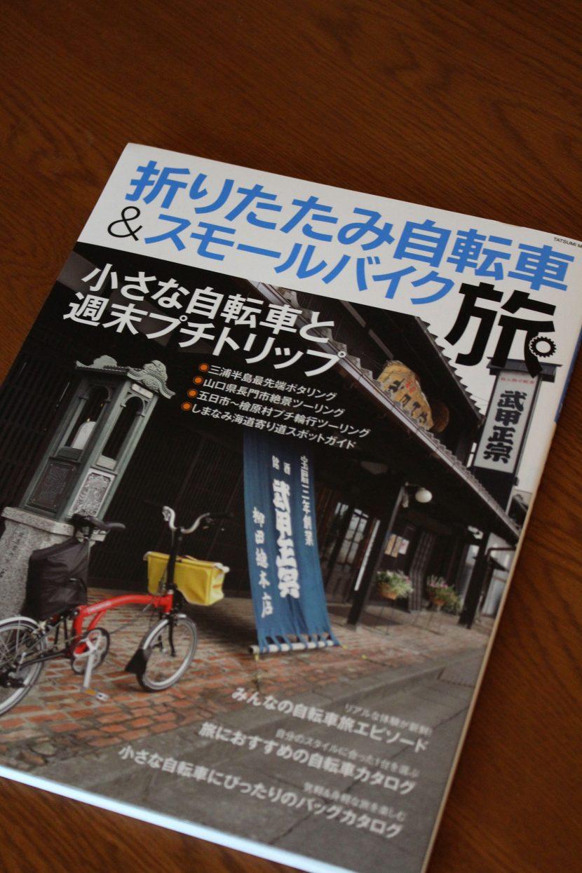 折りたたみ自転車&スモールバイク旅