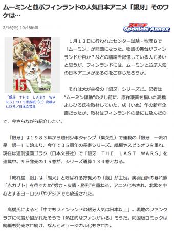 ムーミンと並ぶフィンランドの人気日本アニメ「銀牙」そのワケは…